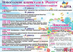 """Проведи Новогодние каникулы в ТРЦ """"Радуга"""""""