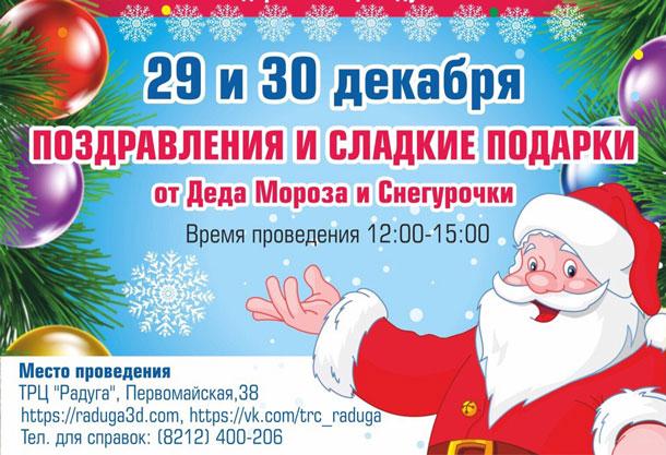 """Приходите в """"Радугу"""" 29 и 30 декабря и получайте оригинальные подарки"""