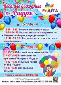 """Веселые выходные в """"Радуге"""""""