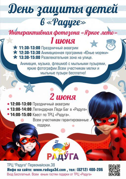 """День защиты детей в ТРЦ """"Радуга"""""""