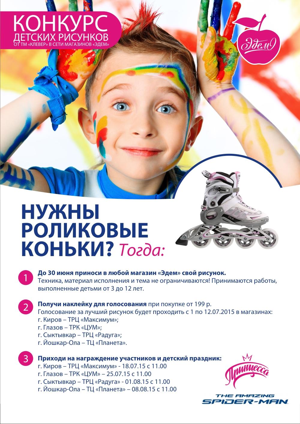 Информация о детских конкурсах