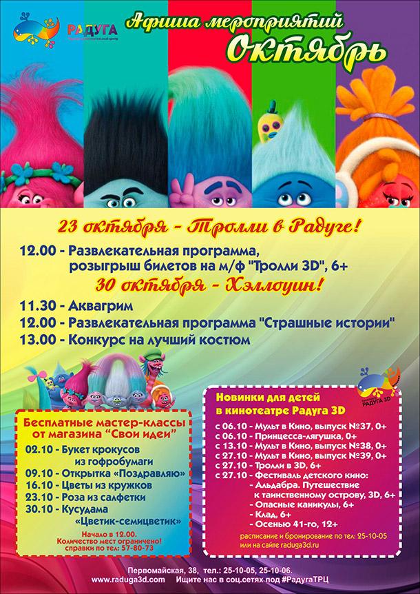 Афиша мероприятий в Радуге на октябрь!